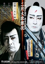 Shochikuza201102m